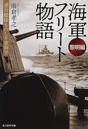 海軍フリート物語[黎明編] 連合艦隊ものしり軍制学 (光人社NF文庫)