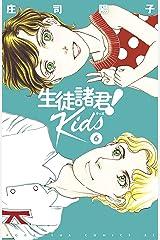 生徒諸君! Kids(6) 生徒諸君!Kids (BE・LOVEコミックス) Kindle版