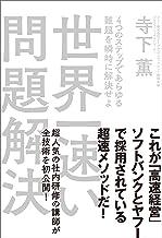 表紙: 世界一速い問題解決 | 寺下 薫