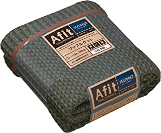 東京西川 ワッフルケット シングル 洗える 綿100% 身体にまとわりつかない ポイントステッチ Afit(アフィット) カーキ RR08051025K