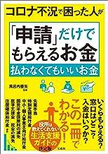 表紙: コロナ不況で困った人が「申請」だけでもらえるお金 払わなくてもいいお金 | 風呂内亜矢