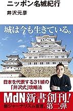 表紙: ニッポン名城紀行 | 井沢 元彦