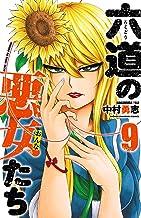 表紙: 六道の悪女たち 9 (少年チャンピオン・コミックス) | 中村勇志