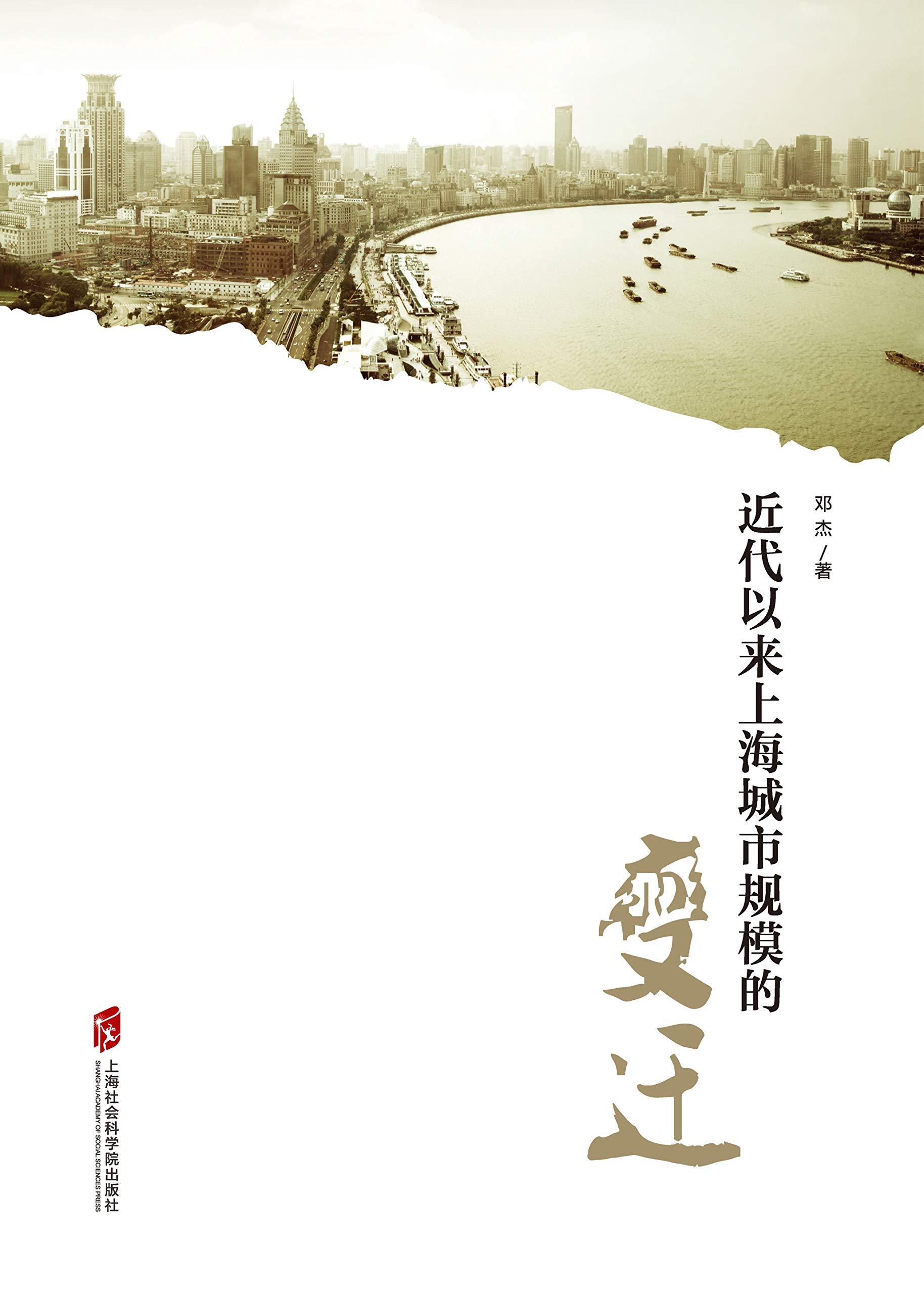 近代以来上海城市规模变迁 (Chinese Edition)