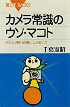 表紙: カメラ常識のウソ・マコト デジカメ時代の賢いつきあい方 (ブルーバックス)   千葉憲昭