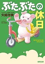 表紙: ぶたぶたの休日 (徳間文庫)   矢崎存美