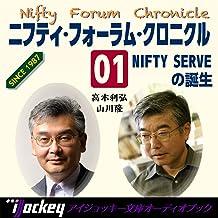 ニフティ・フォーラム・クロニクル01