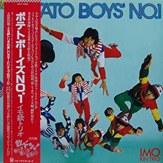 "ポテトボーイズ NO.1 [12"" Analog LP Record]"