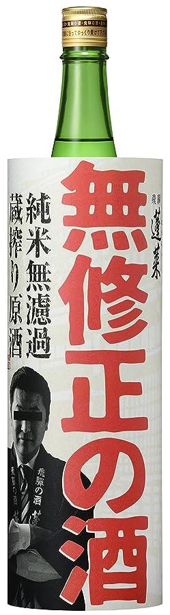 反発伝える三角蓬莱 無修正の酒 [ 日本酒 1800ml ]