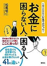 表紙: 1万2000人を見てわかった! お金に困らない人、困る人 (集英社ビジネス書) | 松尾昭仁