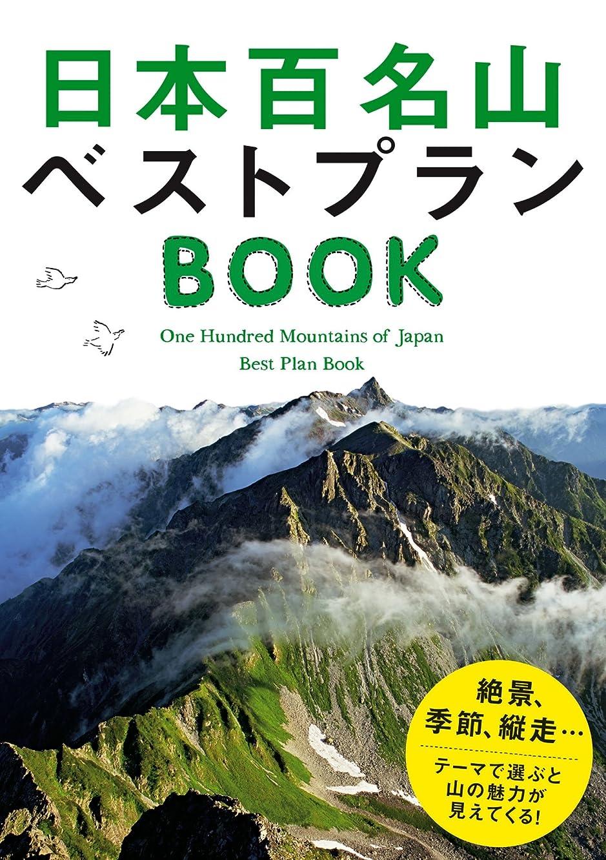 資源売るタフ日本百名山ベストプランBOOK (諸ガイド)