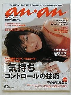 an・an (アン・アン) No.1452 2005年 3/2号 [雑誌]