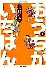 表紙: おうちがいちばん (1) (バンブーコミックス 4コマセレクション) | 秋月りす