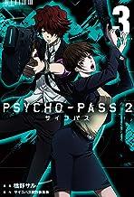 表紙: PSYCHO-PASS サイコパス 2 3巻 (ブレイドコミックス) | サイコパス製作委員会