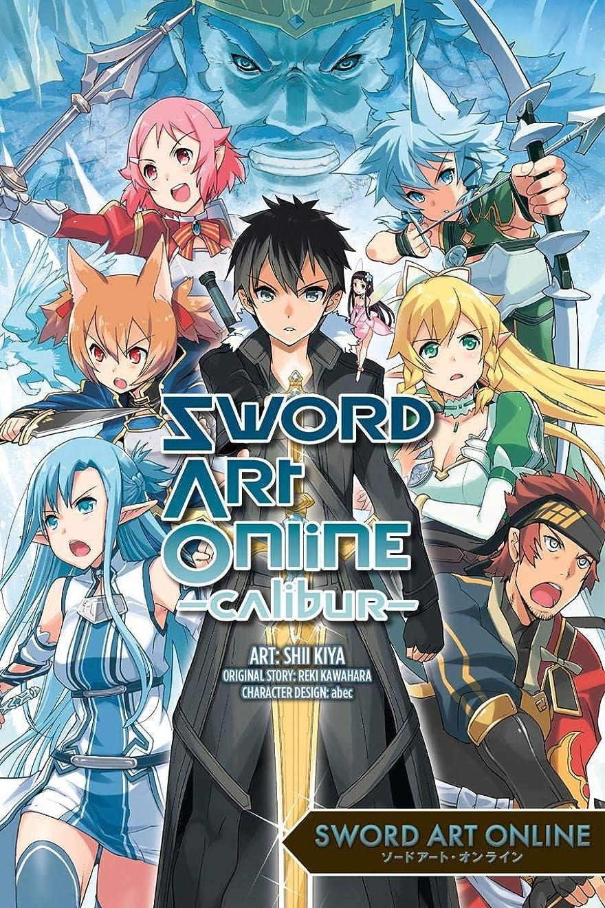 本物因子おしゃれなSword Art Online Calibur (English Edition)
