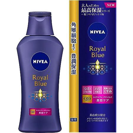 ニベア ロイヤルブルー ボディミルク 美容ケア 200g 〔医薬部外品〕【乾燥によってくすみがちな肌に】 ロイヤルブルーガーデンの香り ボディクリーム 気分もやすらぐ、上品でみずみずしいロイヤルブルーガーデンの香り
