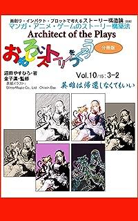 おもしろいストーリーをつくろう 分冊版 第10巻: 英雄は帰還しなくてもいい 映像とストーリーの構造論 (沼books)