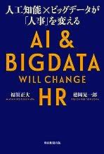 表紙: 人工知能×ビッグデータが「人事」を変える | 徳岡晃一郎