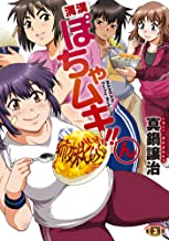 表紙: 満漢ぽちゃムキ!!ん(3) (バンブーコミックス)   真鍋譲治