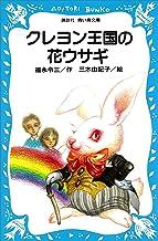 表紙: クレヨン王国の花ウサギ (講談社青い鳥文庫)   福永令三