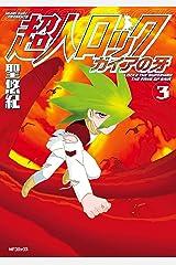超人ロック ガイアの牙 3 (MFコミックス フラッパーシリーズ) Kindle版