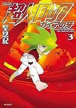 表紙: 超人ロック ガイアの牙 3 (MFコミックス フラッパーシリーズ) | 聖 悠紀