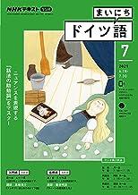 NHKラジオ まいにちドイツ語 2021年 7月号 [雑誌] (NHKテキスト)