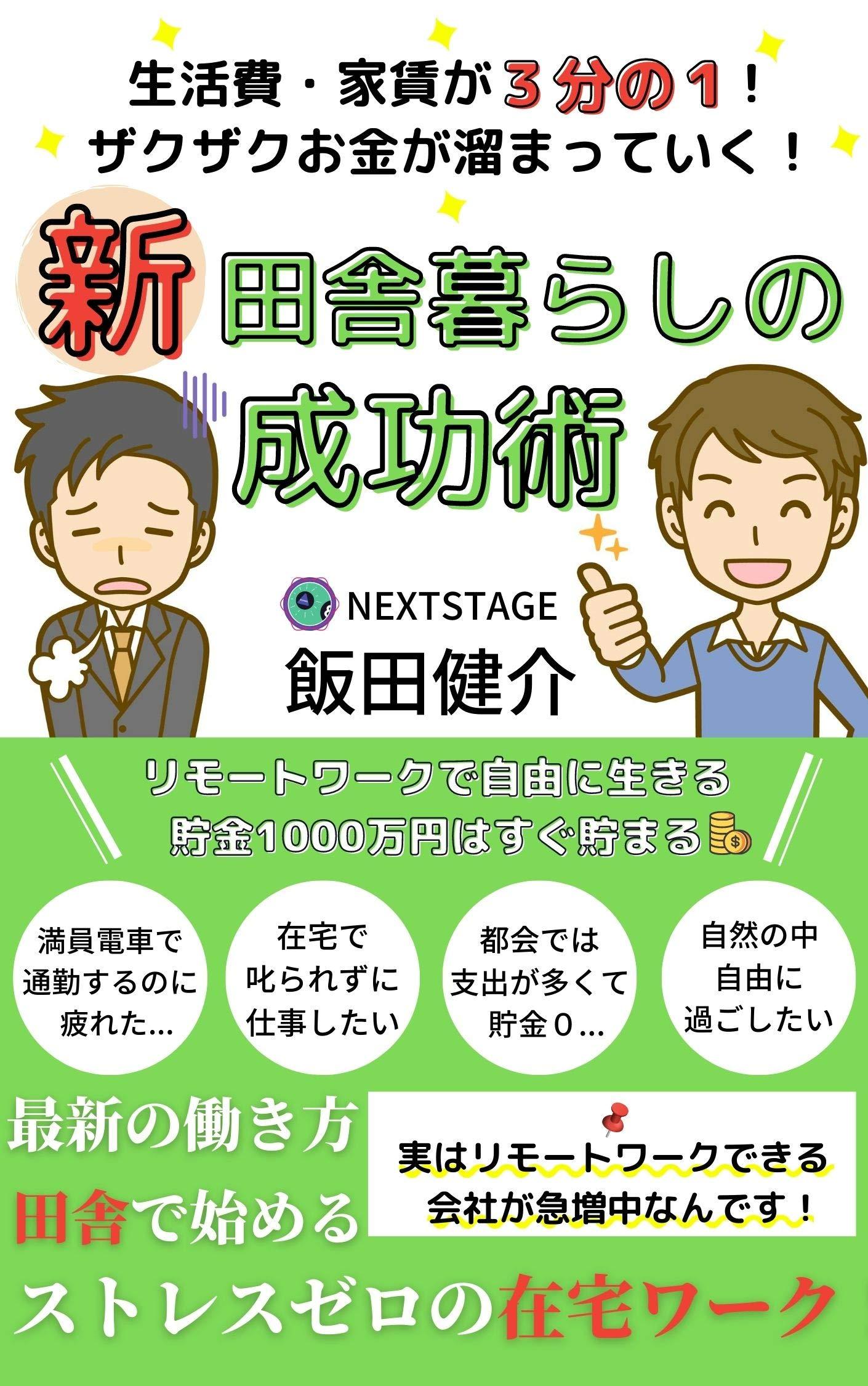 sinninakagurasinoseikoujutuseikatuhiyatinngasannbunnnoitizakuzakuokanegatamatteikuikikatakaisyainnhikkennzaitakukinnmurimo-towa-ku (Japanese Edition)