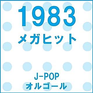 さざんかの宿 Originally Performed By 大川栄策 (オルゴール)