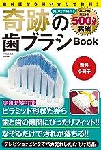 表紙: 【無料小冊子】奇跡の歯ブラシBook | 西尾秀俊