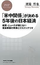 「米中関係」が決める5年後の日本経済 新聞・ニュースが報じない貿易摩擦の背景とリスクシナリオ (PHPビジネス新書)