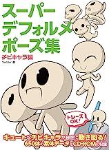 表紙: スーパーデフォルメポーズ集 チビキャラ編 | Yielder