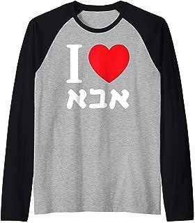 I Love Dad In Hebrew Word Jewish Aba Lover Judaism Cool Gift Raglan Baseball Tee