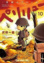 表紙: ペリリュー ─楽園のゲルニカ─ 10 (ヤングアニマルコミックス) | 平塚柾緒(太平洋戦争研究会)