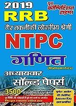 MATHEMATICS (2019 RRB NTPC): 2019 RRB NTPC (20190609 Book 375) (Hindi Edition)