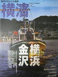 横浜 17―横浜市との協働編集誌 特集:伝統のまち横浜・金沢
