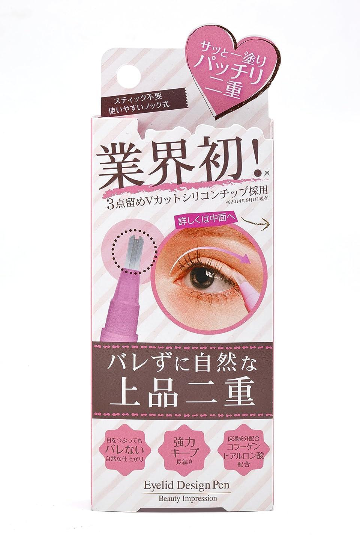 ハウジング現実的吸うビューティーインプレッション(Beauty Impression) アイリッドデザインペン 2ml (二重まぶた形成化粧品)