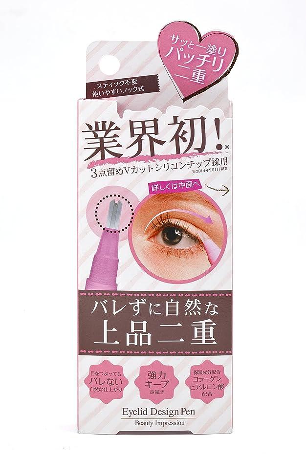 瞳価値のない影ビューティーインプレッション(Beauty Impression) アイリッドデザインペン 2ml (二重まぶた形成化粧品)