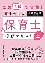表紙: この1冊で合格! 桜子先生の保育士 必修テキスト 上 | 桜子先生
