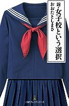 表紙: 新・女子校という選択 (日本経済新聞出版) | おおたとしまさ