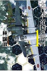 大日本帝国の銀河1 (ハヤカワ文庫JA) Kindle版