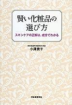 表紙: 賢い化粧品の選び方 スキンケアの正解は、成分でわかる | 小澤貴子