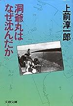 表紙: 洞爺丸はなぜ沈んだか (文春文庫) | 上前淳一郎