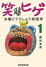 表紙: 笑ってる場合かヒゲ 水曜どうでしょう的思考(1) | 藤村 忠寿