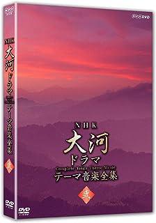 NHK大河ドラマ テーマ音楽全集 弐 [DVD]