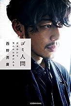 表紙: ゴミ人間 日本中から笑われた夢がある (単行本) | 西野 亮廣