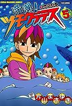 表紙: 満潮!ツモクラテス (5) (近代麻雀コミックス) | 片山まさゆき