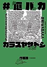 表紙: #庭バカ (バンブーコミックス エッセイセレクション) | カラスヤサトシ