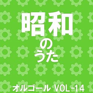 あずさ2号 Originally Performed By 狩人 (オルゴール)