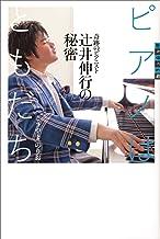 表紙: 世の中への扉 ピアノはともだち 奇跡のピアニスト 辻井伸行の秘密 | こうやまのりお